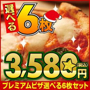 プレミアムピザ付き選べる6枚セット