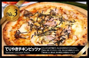 人気No.3てりやきチキンピッツァ