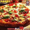 店長おすすめver 常連のお客様専用 お好きなピザが選べる10枚セット 冷凍ピザ ピザ 冷凍ピザ 冷凍ピッツァ ピザ生地 …