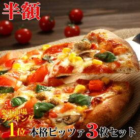 本格ピザ3枚セット【2セット購入以上でおまけ付き(1配送)】【RCP】冷凍ピザ 冷凍ピッツァ ピザ生地 手作り チーズ 宅配ピザ ぴざ