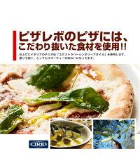 【冷凍ピザ】当店一押し!!極マルゲリータ(23cm)ピザ革命。チーズ増量。グラナパダーノをトッピングしたお勧めの贅沢マルゲリータ。【楽ギフ_のし宛書】【楽ギフ_メッセ入力】