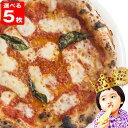 【週末バーゲン:4月19日0:00〜4月21日23:59】【送料込み】選べる5枚プレミアムピザセット!【冷凍ピザ専門店】自由に…