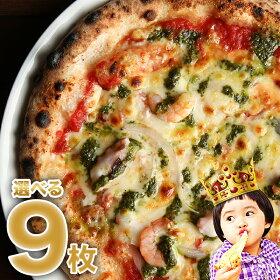 【2020年3月からメニュー改定!】【送料無料】選べる9枚プレミアムピザセット!PIZZAREVOピザレボ冷凍食品冷凍ピザ※北海道・沖縄は別途送料
