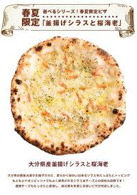 【送料込み】選べる5枚プレミアムセット!ピザレボ単品メニューの中から好きなピザを5枚チョイス!【楽ギフ_のし宛書】【楽ギフ_メッセ入力】