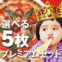 【クーポン使用で送料込2,500円】選べる5枚プレミアムピザセット!【冷凍ピザ専門店】ピザレボ単品メニューの中から好きなピザを5枚チョイス!