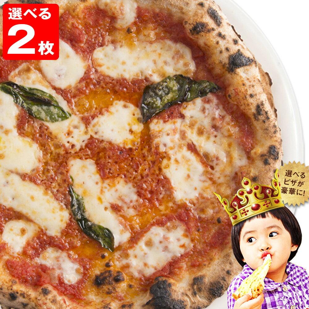冷凍 ピザ / 選べる2枚プレミアムピザセット!ホワイトデー等のギフトに最適!!【冷凍ピザ専門店】