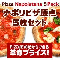 【送料込み】マリナーラ3枚・マルゲリータ2枚のナポリピザ原点5枚セット!!【楽ギフ_のし宛書】【楽ギフ_メッセ入力】