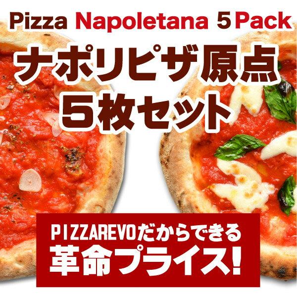 マリナーラ3枚・マルゲリータ2枚のナポリピザ原点5枚セット!!【冷凍ピザ専門店】
