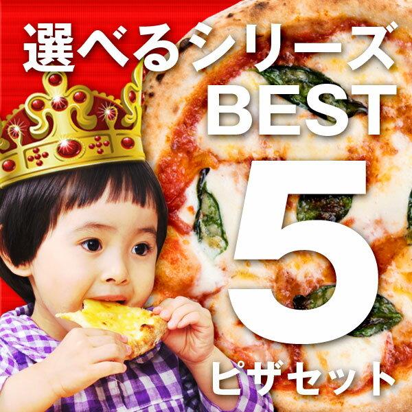 【佐川出荷専用カート】選べるシリーズ!BEST5セット【冷凍ピザ専門店】