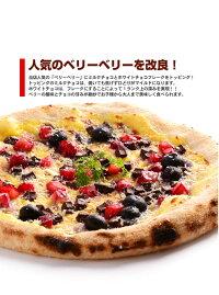 【冷凍スイーツピザ】Wチョコベリーベリーベリーにミルクチョコとホワイトチョコをトッピング!さらに美味しくなりました♪