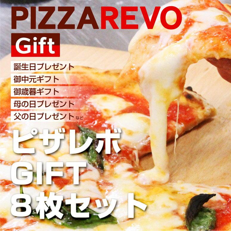 ピザレボGIFT8枚セット【冷凍ピザ専門店】プレゼント・贈り物に最適!ギフトボックス付