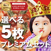 選べる5枚プレミアムセット!ピザレボ単品メニューの中から好きなピザを5枚チョイス!