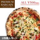 ピザ500円均一!選べるPREMIUM BERGEN(プレミアムバーゲン)!!2枚購入カート イタリア