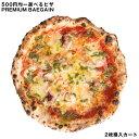 ピザ500円均一!選べるPREMUM BAGAIN(プレミアムバーゲン)!!2枚購入カート