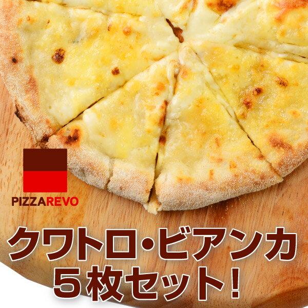 クワトロフォルマッジ・ビアンカ5枚セット【はちみつ付】【冷凍ピザ専門店】