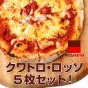 クワトロフォルマッジ・ロッソ5枚セット【冷凍ピザ専門店】