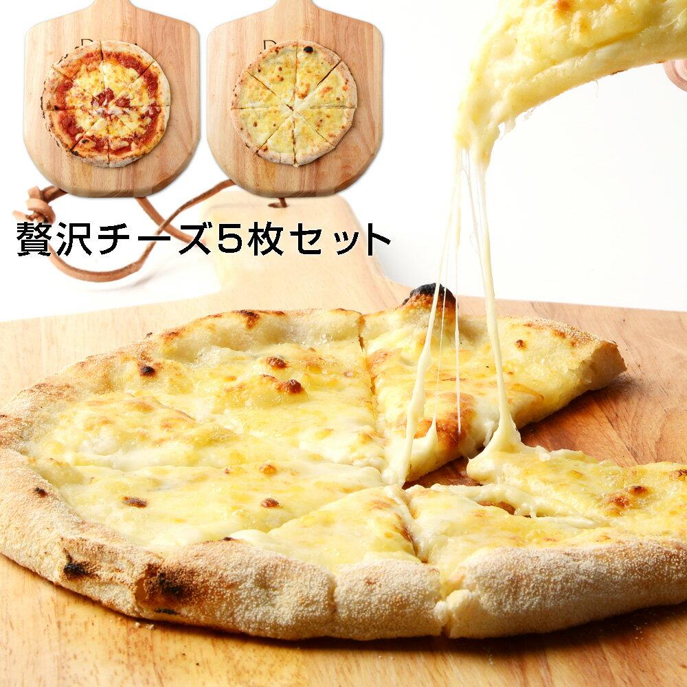 【ヤマト出荷専用カート】贅沢チーズのピザ5枚セット