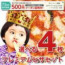 【クーポン使用で2,500円送料無料】選べる4枚プレミアムピザセット!【冷凍ピザ専門店】ピザレボ単品メニューの中から好きなピザを4枚チョイス!