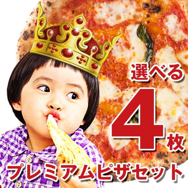 【チキンナゲット無料サービス】選べる4枚プレミアムピザセット!【冷凍ピザ専門店】ピザレボ単品メニューの中から好きなピザを4枚チョイス!