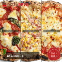 【20%OFF物産クーポン対象商品】【※ご注文から1ヶ月〜1ヶ月半で発送】【送料込み】おためし3枚ピザセット※北海道、…
