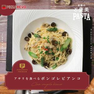 【送料別】至福のご褒美パスタ アサリを食べる ボンゴレビアンコ
