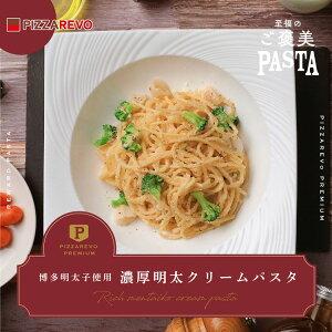【送料別】至福のご褒美パスタ 博多明太子使用 濃厚クリームスパゲッティ
