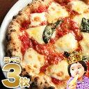 【※2020年3月以降 順次発送】【5と0のつく日連動価格!】【送料無料】選べる3枚プレミアムピザセット☆ピザサイズは…