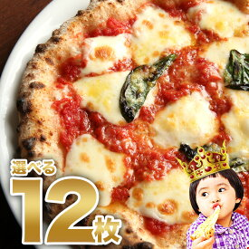 【※2020年2月後半以降 順次発送】【送料無料】選べる12枚プレミアムピザセット!ピザサイズは納得の直径約23cm!PIZZAREVO ピザレボ 冷凍食品 冷凍ピザ チーズ ナポリピザ ※北海道・沖縄は別途送料