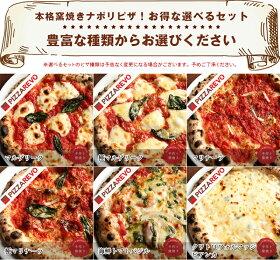 【※ご注文から1ヶ月半〜2ヶ月で発送】【送料込み】選べる9枚プレミアムピザセット※北海道、沖縄は別途送料【PIZZAREVO(ピザレボ)】