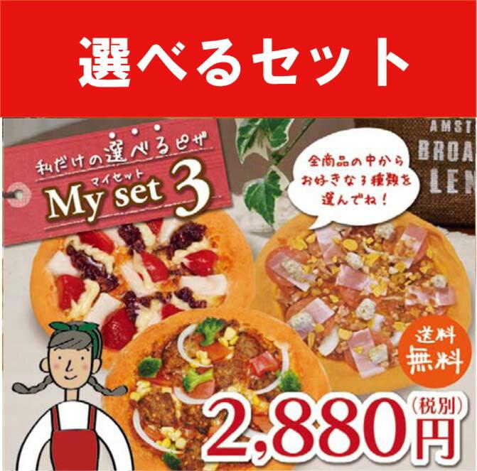 今ならさらに1枚おまけ付!選べるピザ マイセット3枚 好評に付き継続!