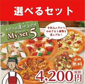 選べるマイセット5 送料無料 冷凍ピザ