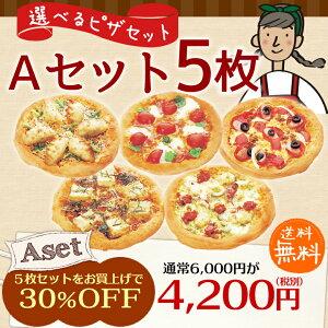 Aセット(5枚組)ピザ 冷凍ピザ5枚組天然酵母ピザ!身体も心も健康にします。
