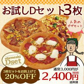 Dセット(3枚)お試し3枚組 送料無料 天然酵母冷凍ピザ