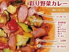 彩り野菜のカレーピザ