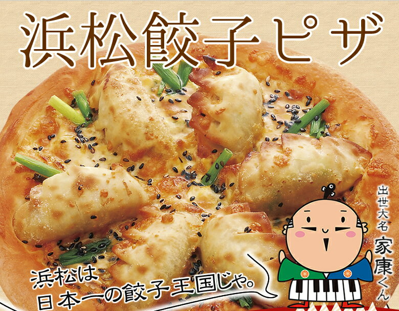 富士の国のピザ 選べる5枚セット 冷凍ピザ