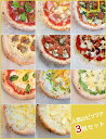 【ENZO選べるBOX|送料無料!】人気のピッツァ11種類から3枚チョイス!