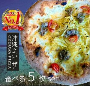 沖縄を元気に! ENZO自慢のピッツァ11種類から5枚得選べるBOX 島らっきょう のピザが 『マツコの知らない世界』で紹介されました。お試し 冷凍食品 冷凍ピザ セット ピザ生地 ピザ窯焼き 送