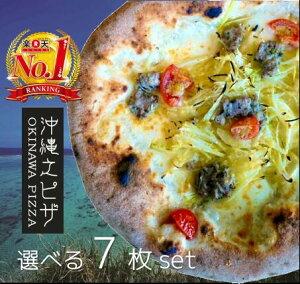 沖縄を元気に! ENZO自慢のピッツァ11種類から7枚得選べるBOX 島らっきょう のピザが 『マツコの知らない世界』で紹介されました。お試し 冷凍食品 冷凍ピザ セット ピザ生地 ピザ窯 送料無