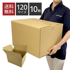 【送料無料】ダンボール 120サイズ×10枚セット 445×340×282 引っ越し みかん箱 包装用 宅配 収納 メルカリ 配送 配達 フリマ アプリ 荷造り 無地 新生活 一人暮らし 通販 ネットショップ オーク