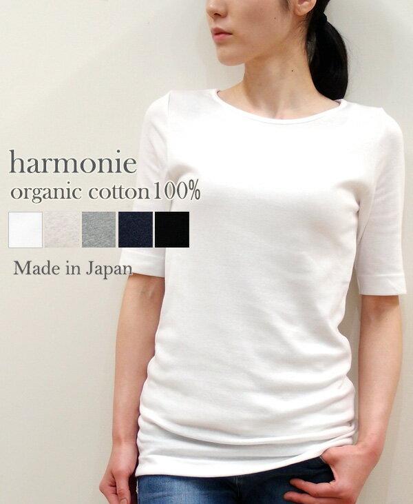 【メール便対応】harmonie -Organic Cotton-(アルモニ オーガニックコットン)フライス・無地5分袖TEE8630985 全5色 オーガニックコットン 綿100%日本製 ラッピング対応 母の日