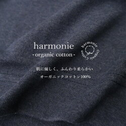 【メール便対応】harmonie-OrganicCotton-(アルモニオーガニックコットン)杢フライス無地タートルネック8510065全14色長袖秋冬春オーガニックコットン綿100%日本製ラッピング対応