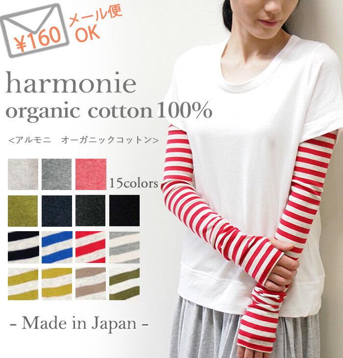 【メール便対応】harmonie -Organic Cotton-(アルモニ オーガニックコットン)フライス・ロング アームカバー8330401 全15色オーガニックコットン 綿100% 日本製 ラッピング対応