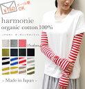 【メール便対応】harmonie -Organic Cotton-(アルモニ オーガニックコットン)フライス・ロング アームカバー833040…