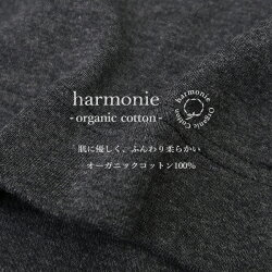 【送料無料】【メール便対応】harmonie-OrganicCotton-(アルモニオーガニックコットン)フライスカーディガン8780145全11色オーガニックコットン綿100%日本製ラッピング対応