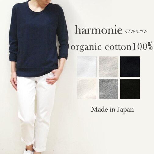 【お買い物マラソン期間 全品ポイント10倍】【メール便対応】harmonie -Organic Cotton-(アルモニ オーガニックコットン)ふんわり天竺無地 切り替えロングスリーブ8690015 全6色オーガニックコットン 綿100% 日本製 ラッピング対応