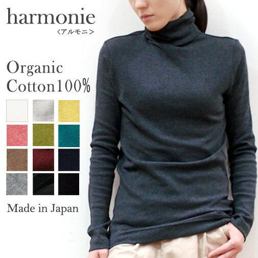 【harmonie】アルモニオーガニックコットン100%(綿100%)チクチクしない無地タートルが新登場!日本製・メール便対応・ラッピング対応-Organic Cotton-杢フライス無地タートルネック【楽ギフ_包装】【楽ギフ_メッセ入力】