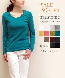 【メール便対応】harmonie -Organic Cotton-(アルモニ オーガニックコットン)杢フライス・ ふたえネック ロングスリーブ8190015 全13色オーガニックコットン 綿100% 日本製 ラッピング対応 母の日