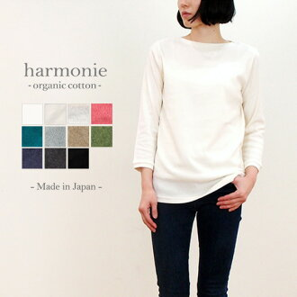 Product made in all seven colors of harmonie -Organic Cotton (アルモニオーガニックコットン) fraise spacious boat neck eight minutes sleeve pullover 8810245 cotton cotton 100% Japan lapping correspondence