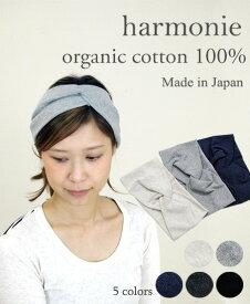 【メール便対応】harmonie -Organic Cotton-(アルモニ オーガニックコットン)フライス ツイストヘアーバンド8720445 全5色オーガニックコットン 綿100% 日本製ラッピング対応