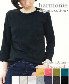 【メール便対応】harmonie -Organic Cotton-(アルモニ オーガニックコットン)フライス ゆったりラグラン8分袖8710215 全11色オーガニックコットン 綿100% 日本製 ラッピング対応 母の日